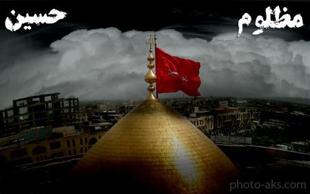 پوستر گنبد طلایی حرم امام حسین mazlom hosein