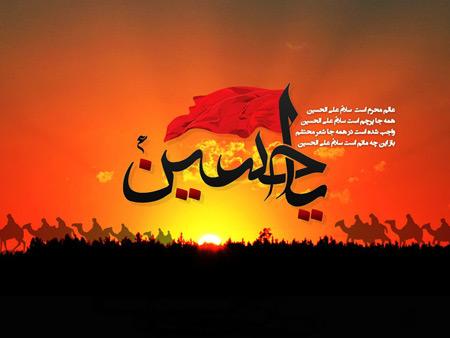پوستر یاحسین برای محرم muharram ya hosein