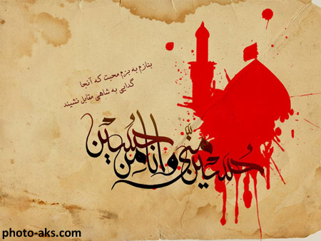 حسین منّی و انا من حسین hossein and moharam wallpaper