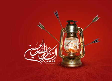 السلام علیک یا اباعبدالله الحسین ya aba abdollhah hosein