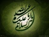 السلام و علیک یا ابا عبدالله الحسین