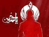 پوستر جدید محرم امام حسین