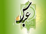 عکس نوشته نام حضرت عباس