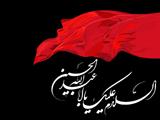 پرچم قرمز ماه محرم