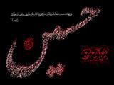 نام زیبای امام حسین