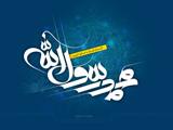 والپیپر محمد رسول الله