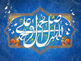 اللهم صلی علی محمد وآل محمد