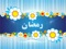 پس زمینه ماه مبارک رمضان 91