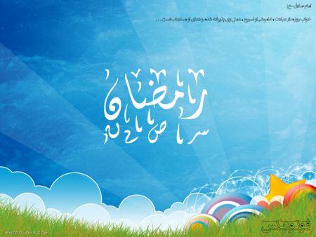 پس زمینه مخصوص ماه رمضان ramadan wallpaper