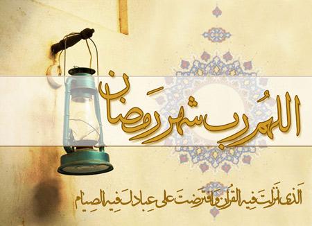 الهم رب شهر رمضان alahom rab shahr ramazan