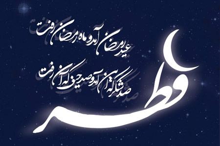 پوستر جدید عید رمضان eid ramazan