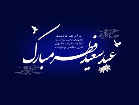 عید سعید فطر 95 eid saeid fetr mobarak