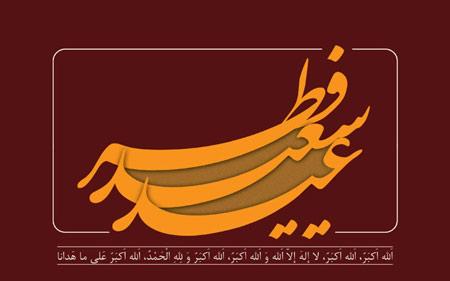 عید سعید فطر 2017 kart postal eid fetr