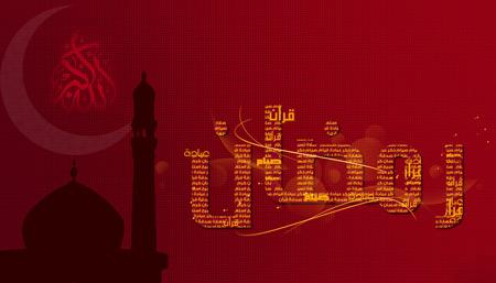 عکس رمضان ماه مهمانی خدا ramazan wallpapers new