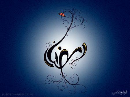 والپیپر ماه مبارک رمضان wallpaper mah ramazan