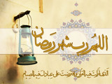 الهم رب شهر رمضان