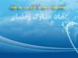 والپیپر آبی آسمانی ماه رمضان