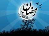 پوستر آبی اسلامی ماه رمضان