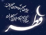 پوستر جدید عید رمضان
