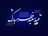 عید سعید فطر 95