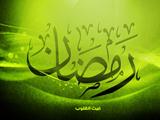 پوستر های ماه رمضان