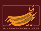 عید سعید فطر 2017