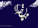 پوستر ماه مهمان خدا