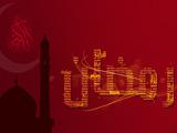 عکس رمضان ماه مهمانی خدا