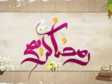 پوسترهای ماه رمضان 2016