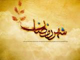 پوستر جدید ماه رمضان