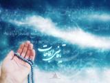 دعا و مناجات - یا قاضی الحاجات
