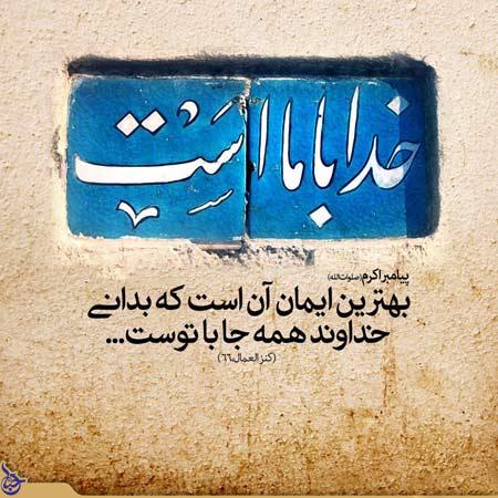 عکس نوشته خدا باماست khoda ba mast