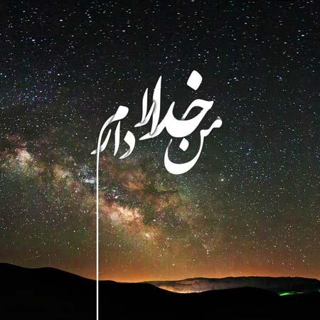 عکس نوشته من خدا را دارم man khoda ra daram
