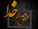 عکس نوشته عشق فقط خدا