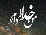 عکس نوشته من خدا را دارم