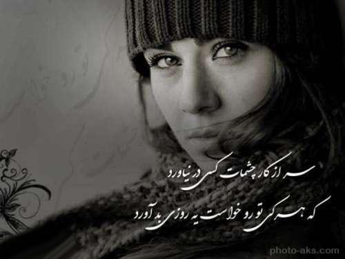 اشعار عاشقانه با تصویر دختر